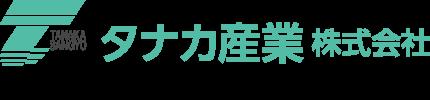 タナカ産業株式会社